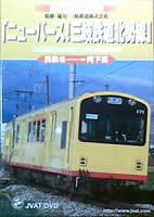 北勢線DVD
