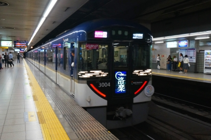 京阪本線 洛楽