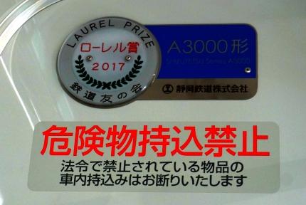 静岡鉄道 A3000形