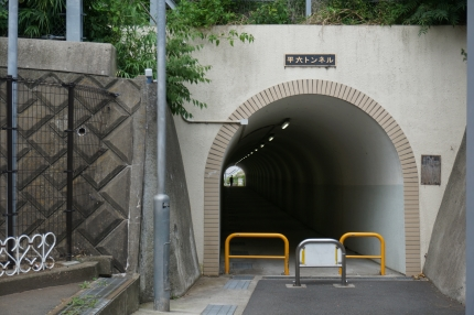 追浜 平六トンネル