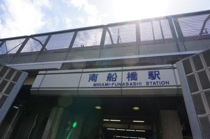 JR京葉線南船橋駅