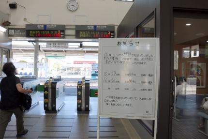 JR水戸線 下館駅