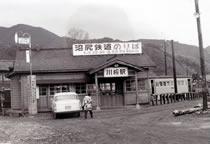 昔の川桁駅写真