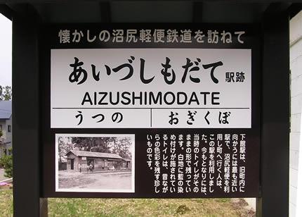 会津下館駅跡