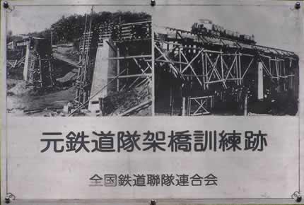 鉄道連隊訓練橋脚プレート