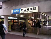 小田急中央林間駅