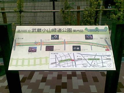 武蔵小山�道公園案内