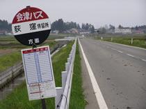 荻窪バス停