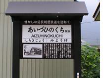 会津樋の口駅跡