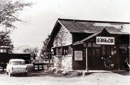 会津樋の口駅