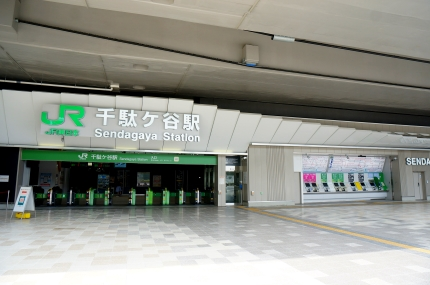 JR千駄ヶ谷駅