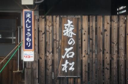 天浜線 遠州森駅