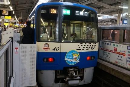 :京急電鉄 ケイキュン号