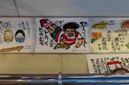 上信電鉄 車内ポスター
