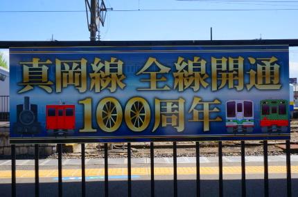 真岡鐵道下館駅