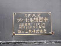 DC121製造プレート