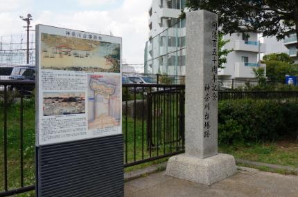 神奈川台場跡地