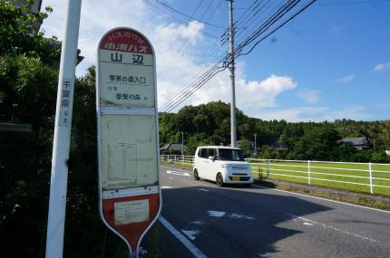 山辺バス停