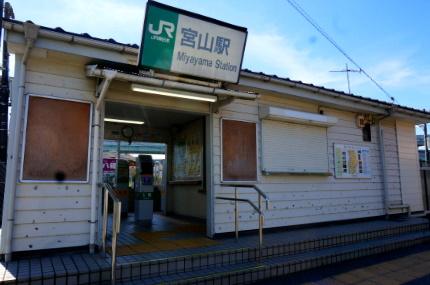 JR相模線宮山駅