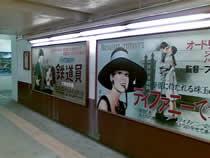 青梅駅看板/洋