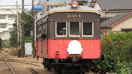 銚子電鉄301