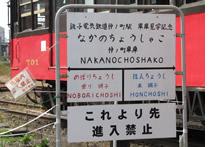 銚子電鉄仲ノ町車庫
